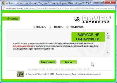 LinkChecker расширение для проверки интернет-страниц