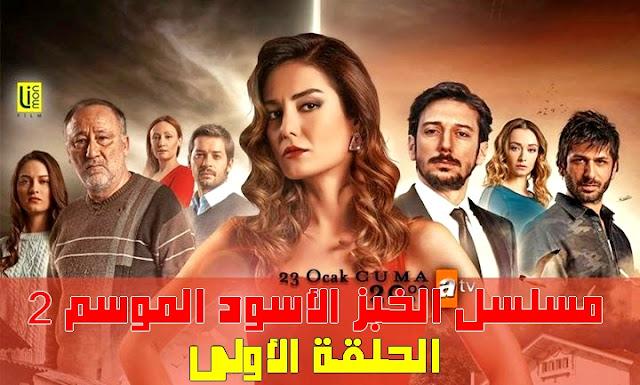 مسلسل الخبز الأسود 2 Kara Ekmek الموسم الثاني الحلقة 1 مترجمة