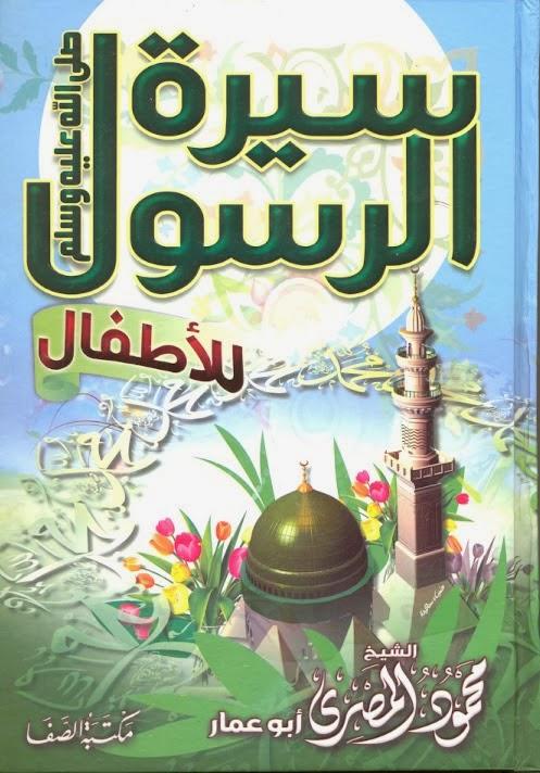 سيرة الرسول للأطفال - محمود المصري pdf