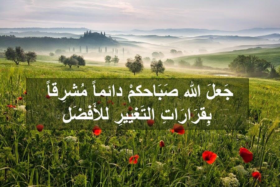 اسعد الله صباحكم تصميمات جاهزة