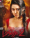 Watch Mantra 2 (2015) DVDScr Tamil Full Movie Watch Online Free Download