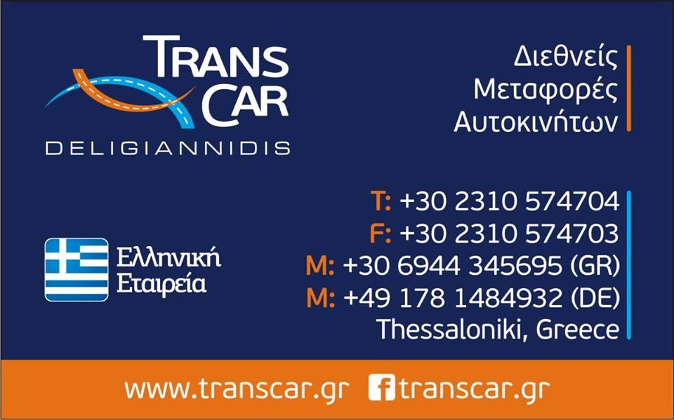 TRANS CAR -ΘΕΣΣΑΛΟΝΙΚΗ