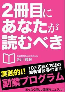 [金川顕教] 2冊目にあなたが読むべきまったく新しい副業マニュアル
