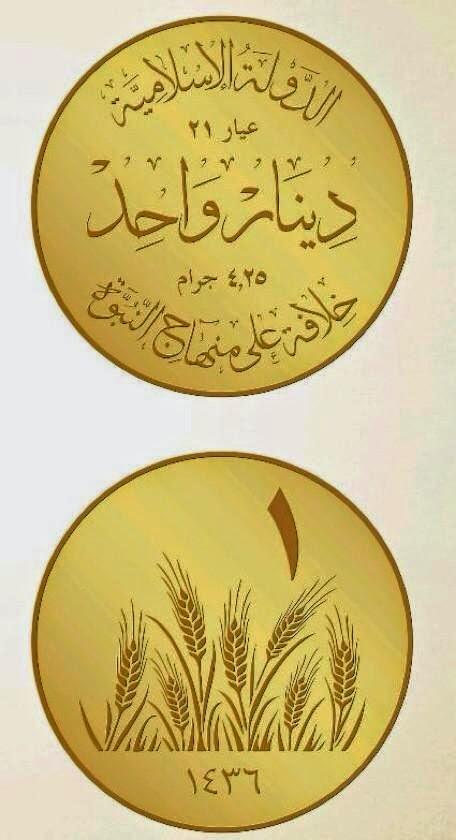 عملة الدولة الاسلامية