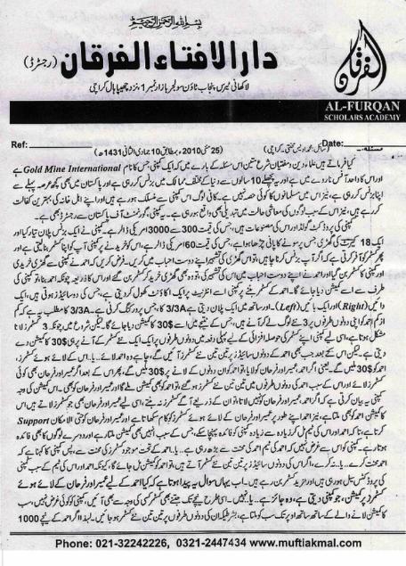 GMI Leaks: GMI Halal or Haram ? by Mufti Akmal Sahib