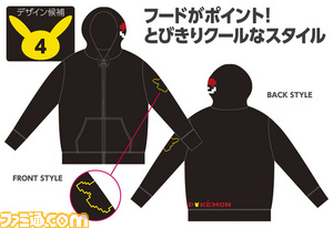 Pikachu Hooded Sweatshirt list#4 Famitsu