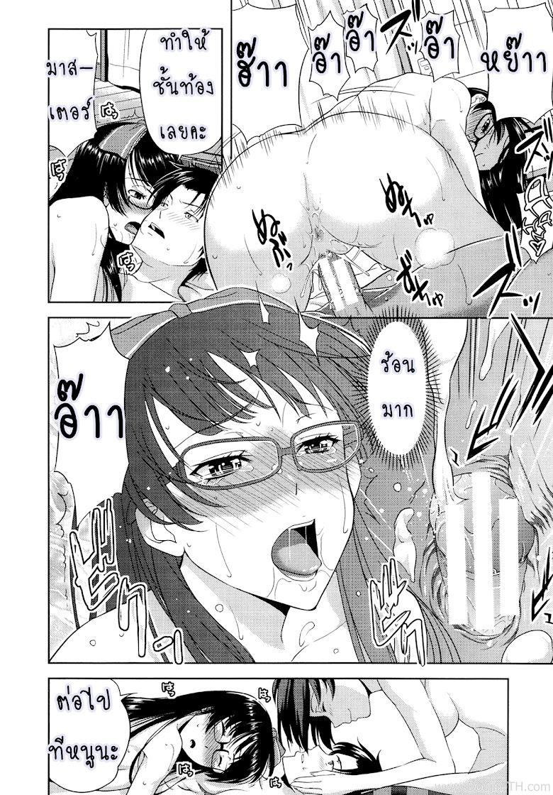 ก็มันอยากได้น้องสาวในฝันนี่ 3 จบ - หน้า 28