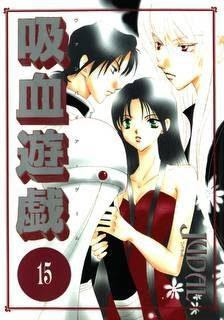 [JUDAL] 吸血遊戯<ヴァンパイア・ゲーム> 第01-15巻