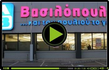 ΣΚΑΝΔΑΛΟ: Ποιος σας είπε ότι τα σούπερ μάρκετ ΑΒ Βασιλόπουλος είναι ελληνικά; Για δείτε για να μαθαίνετε...