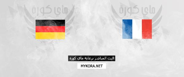فرنسا والمانيا مباشر