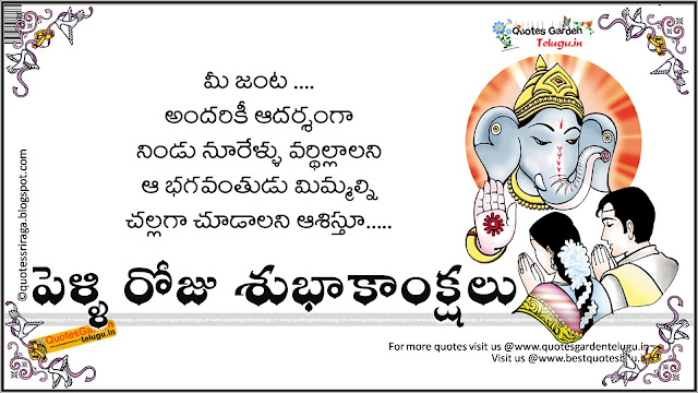Best telugu marriageday greetings wishes