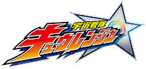 Uchuu Sentai Kyuranger