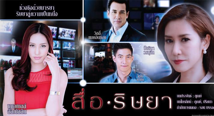 Đoạt Tình - Seu Rissaya Phim ThaiLan 2015
