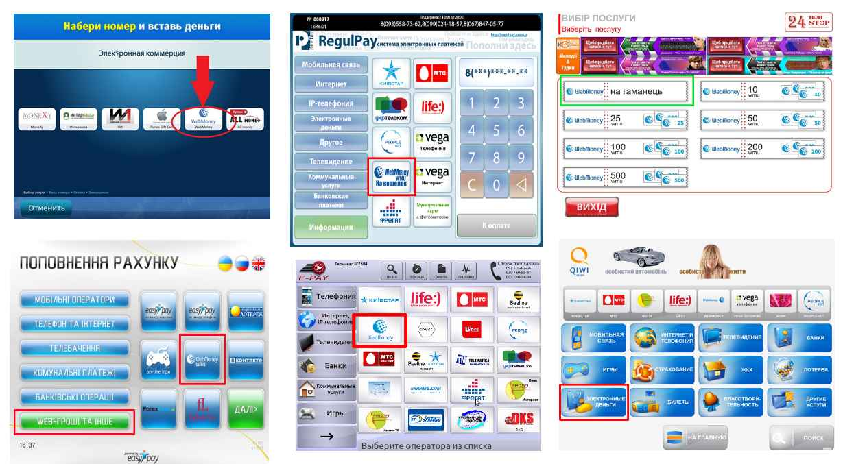 Інтерфейси терміналів CityPay, RegulPay, 24 NonStop, EasySoft, E-Pay, IBox.