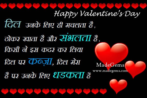 happy valentine's day hindi shayari wallpapers | madegems, Ideas