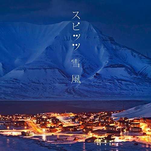 [Single] スピッツ – 雪風 (2015.04.15/MP3/RAR)