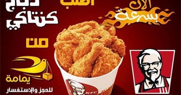Kfc Food Poisoning Complaints Uk
