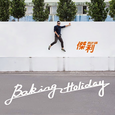[Album] Baking Holiday - 傑利Jelly Lee