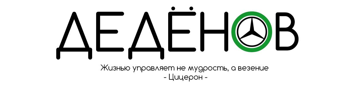 Портал Леонида Дедeнова