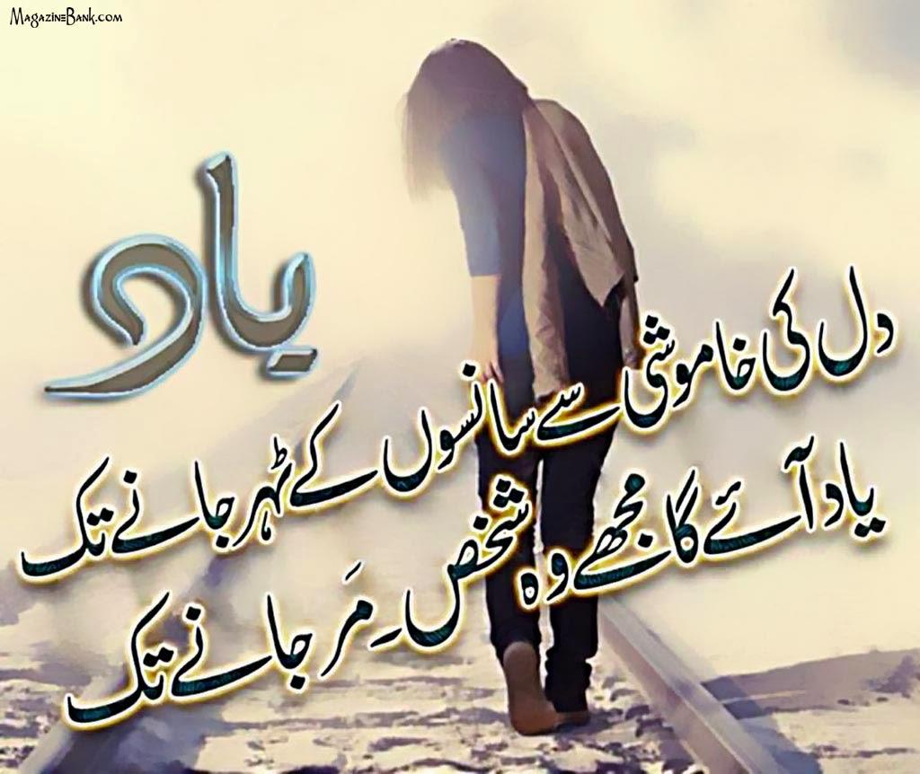 Dard Bhari Bewafa Shayari In Urdu Top best sad shayari in urdu