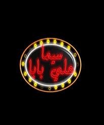 تردد قناة سيما علي بابا , علي النايل سات 2013