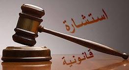 استشارة قانونية