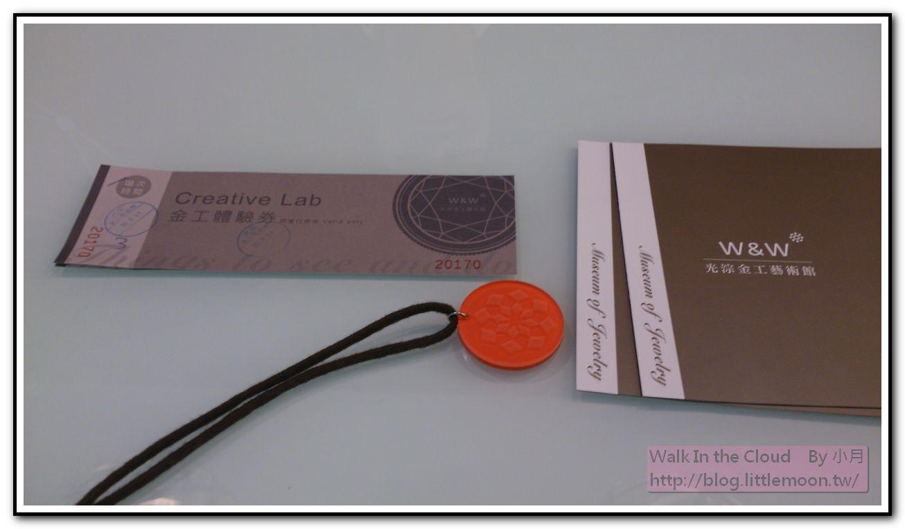 掛在身上的門票 (可抵購物金200元)、金工體驗券 (DIY)、館區介紹