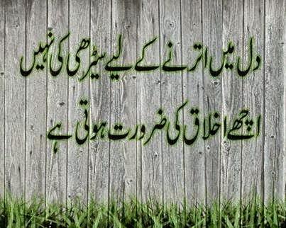 Achhe Ikhlaq Ki Zarorat Hoti Hai