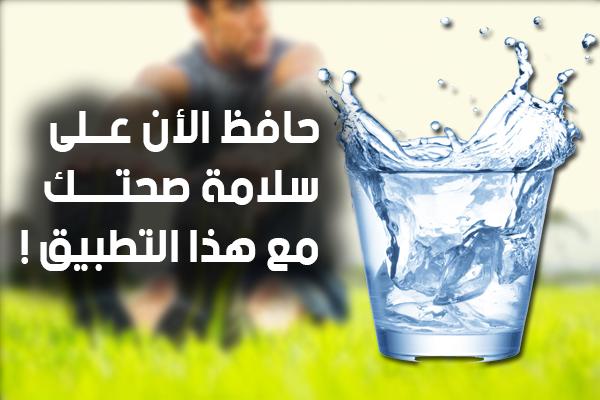 حافظ على سلامة صحتك مع هذا التطبيق الرائع !