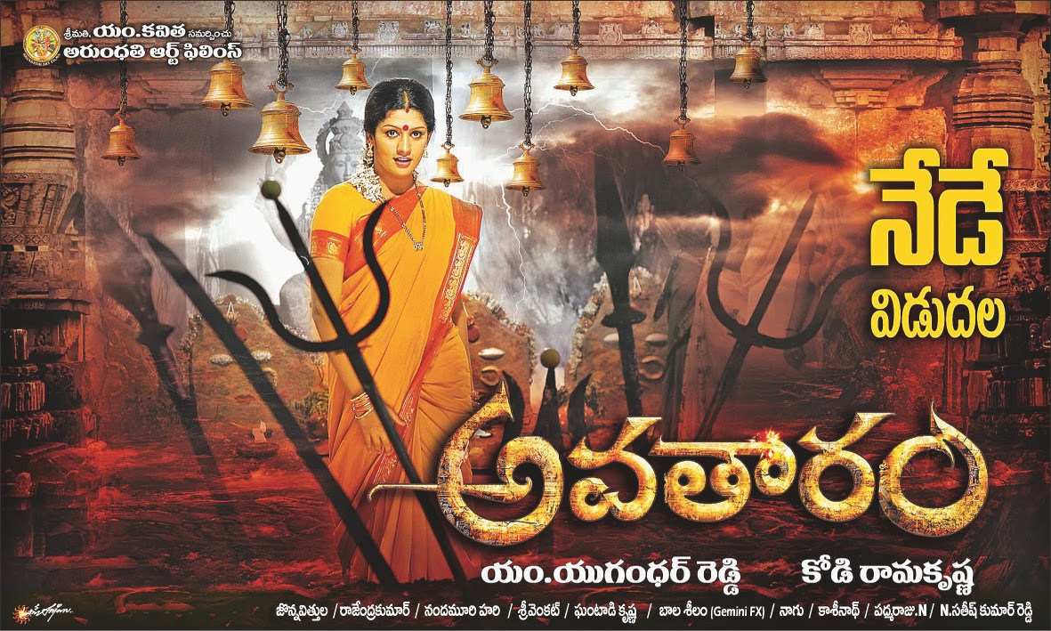 Avatharam 2014 Telugu Movie Watch Online