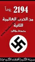 كتاب 2194 يوما من أيام الحرب العالمية الثانية - نخبة من القادة العسكريين الفرنسيين