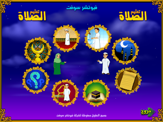 إسطوانة تعليم الصلاة وصورة للأطفال رابط مباشر),بوابة 2013 bfqdnd.Png