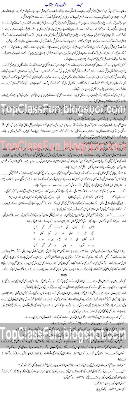 Romantic Urdu Novel - MOHABBAT &#8211; By Shahina Chanda Mehtab Page 1