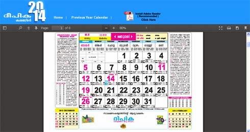Malayalam Calendar 2014 Online – Download Kerala Calendar 2014 in ...