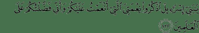 Surat Al-Baqarah Ayat 122