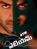 ATM telugu Movie