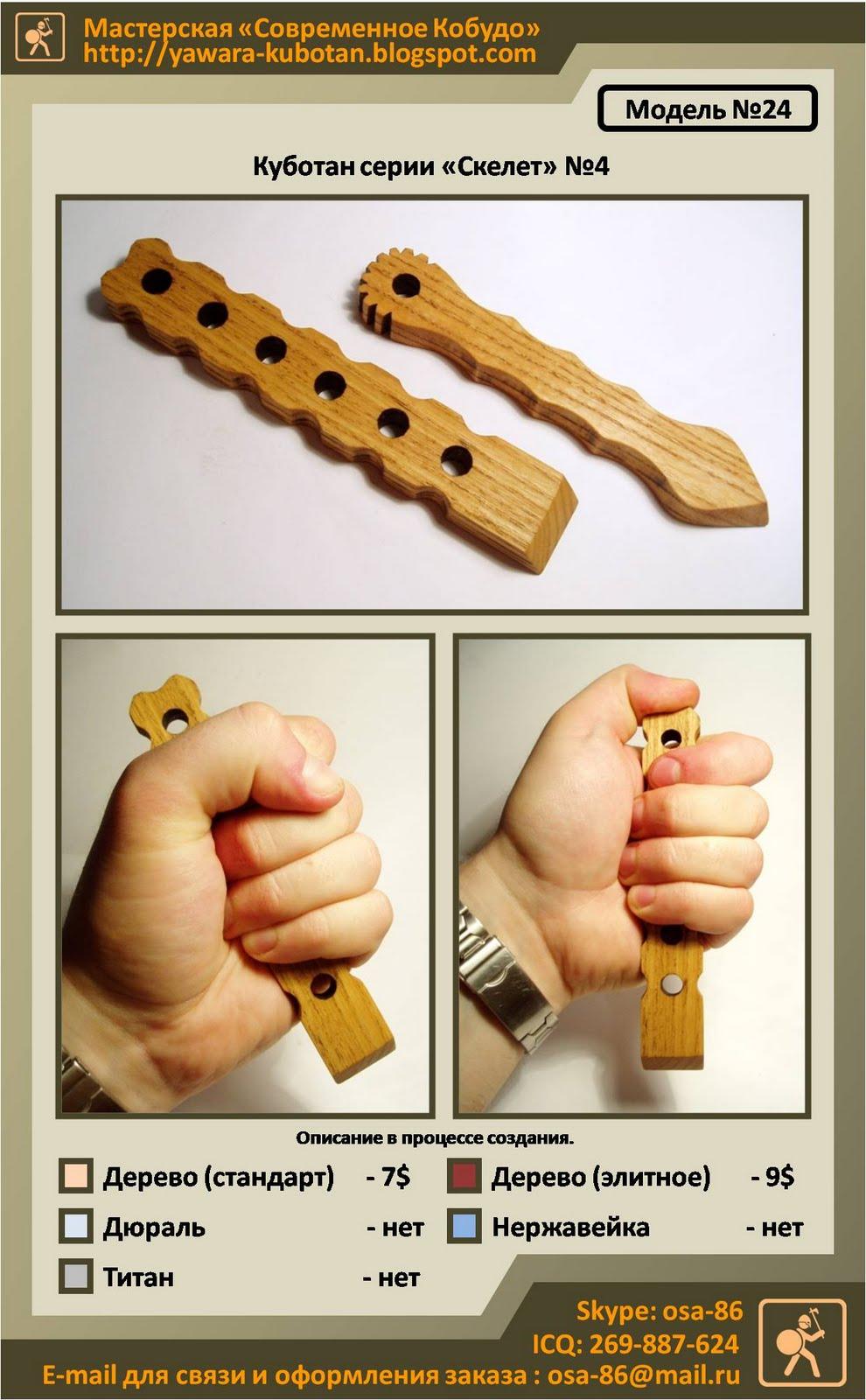 Как сделать явару или куботан своими руками