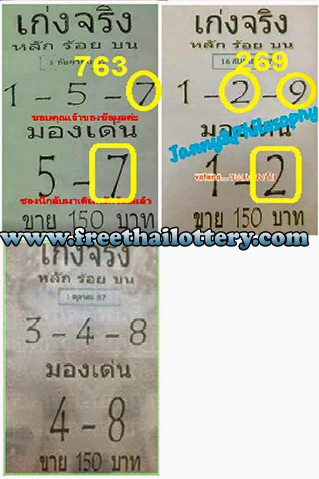 THAI LOTTO 3UP TASS DIGITS FOR 01-10-2014