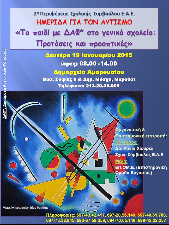 http://www.chiourea.gr/2015/01/2014-2015_12.html