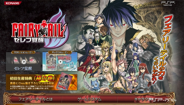 Lets play fairy tail portable guild 2 #1: free video and related media - mashpedia player
