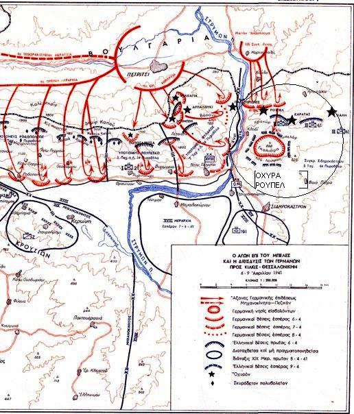 """Ρούπελ 1941: """"Τα οχυρά δεν παραδίδονται, αλλά καταλαμβάνονται"""" __1_1_%257E1"""