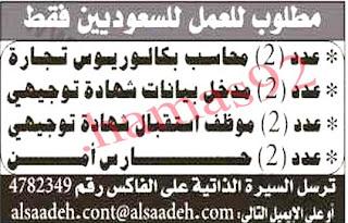 مطلوب للعمل للسعوديين فقط  %D8%A7%D9%84%D8%B1%D9%8A%D8%A7%D8%B6+1