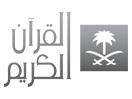 Al Quraan Al Kareem TV