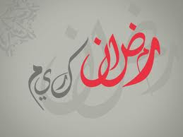 Ramadhan ,Sejarah besar dibulan ramadhan
