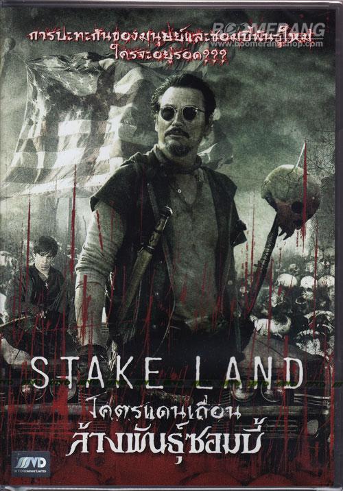 Stake Land โคตรแดนเถื่อน ล้างพันธุ์ซอมบี้ HD 2008