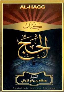 شرح كتاب الحج من بلوغ المرام - محمد عبد الله بن مانع الروقي
