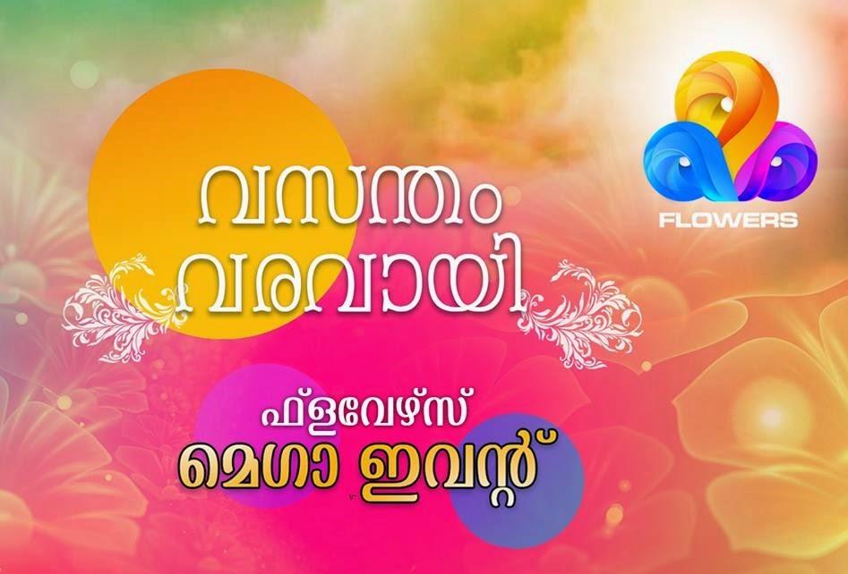 Flowers TV launching date