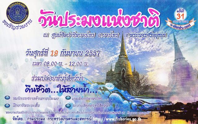 วันประมงแห่งชาติ 2557 ครั้งที่ 31 งานประมง อยุธยา