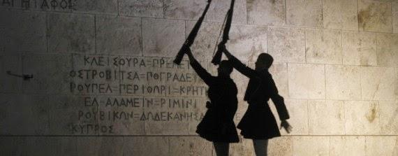 ΣΚΕΨΟΥ: Δεν υπάρχει κανένα περιθώρια συμβιβασμού με τους Γερμανούς