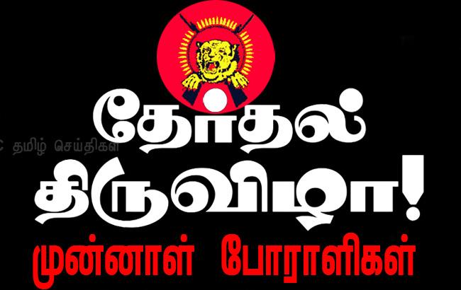 Jaffna: Election Platform (Democrat Militants)